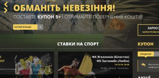 Bukmacher LvBET dostępny w języku ukraińskim!