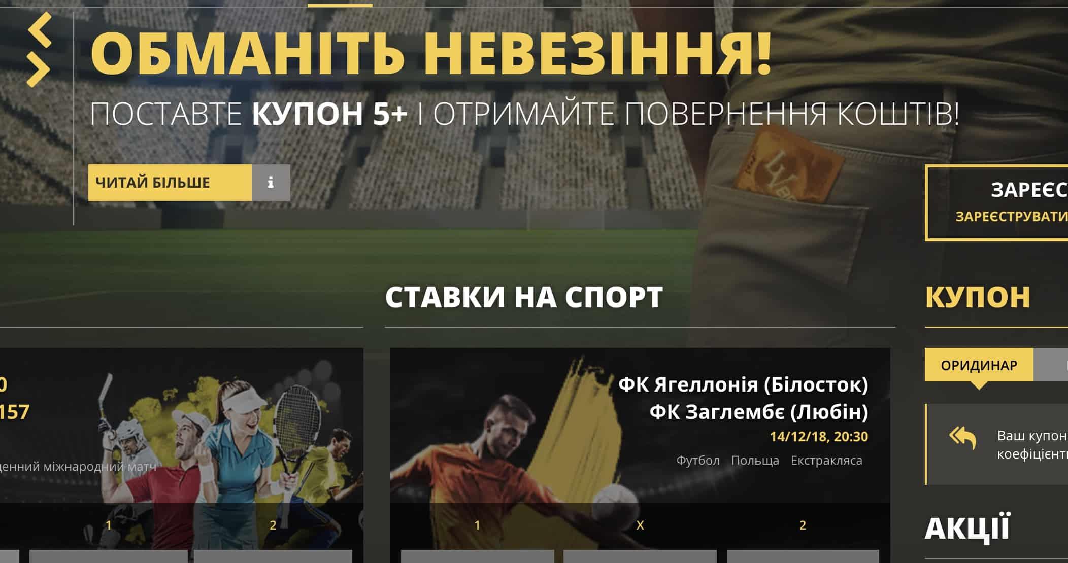 Photo of Bukmacher LvBET dostępny w języku ukraińskim!